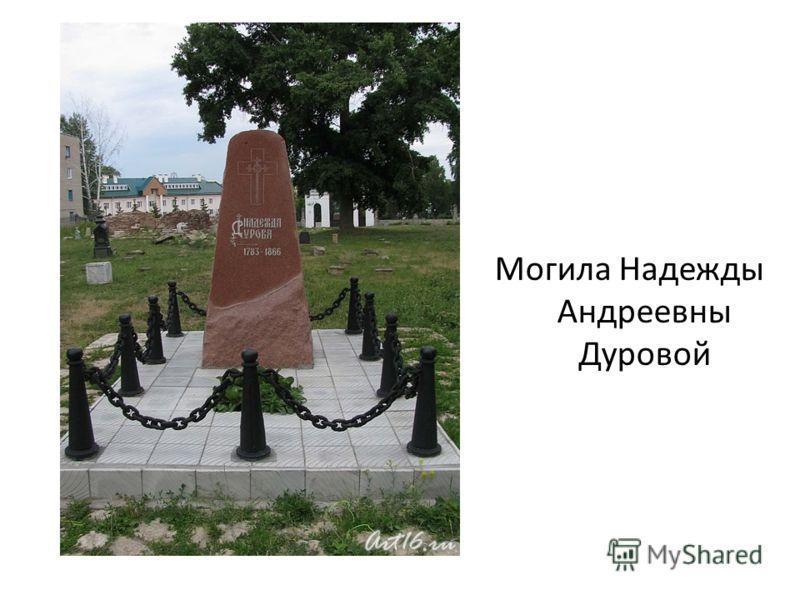 Могила Надежды Андреевны Дуровой
