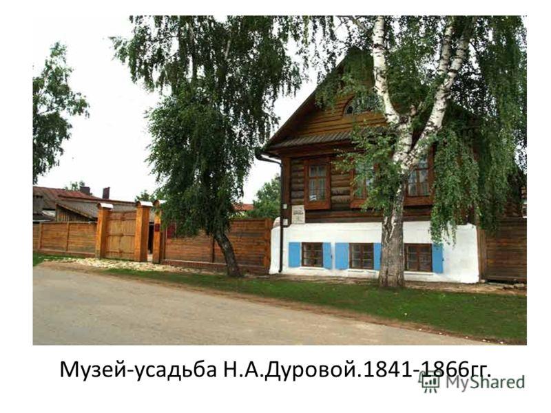 Музей-усадьба Н.А.Дуровой.1841-1866гг.