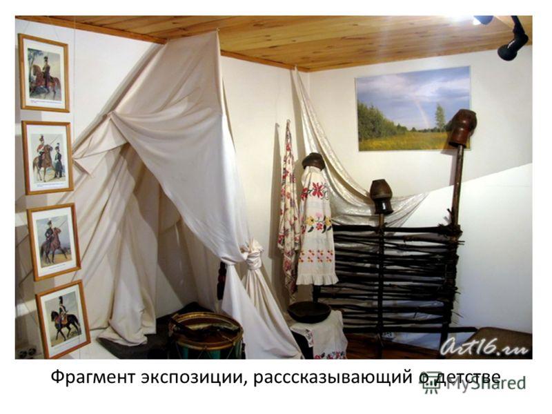 Фрагмент экспозиции, расссказывающий о детстве