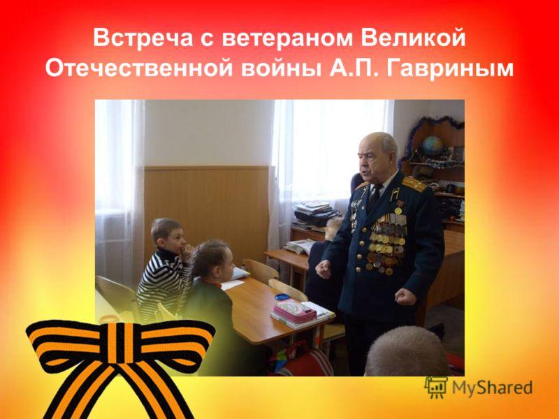 Встреча с ветераном Великой Отечественной войны А.П. Гавриным