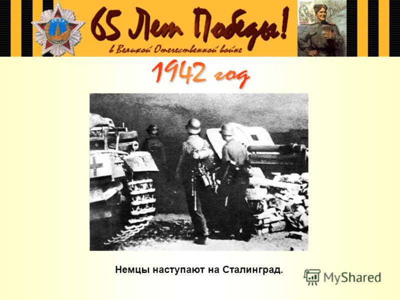 Немцы наступают на Сталинград.