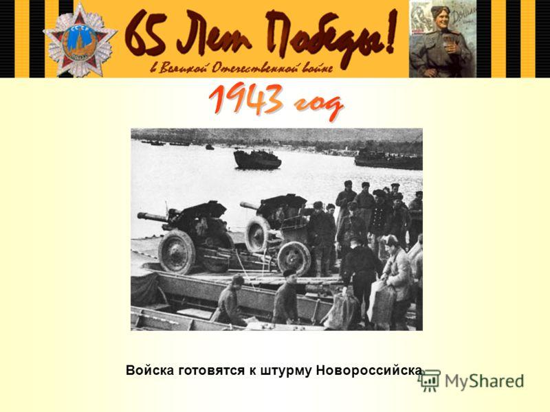 Войска готовятся к штурму Новороссийска