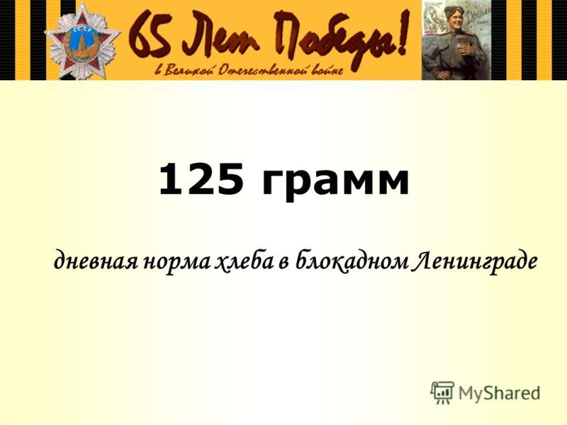 125 грамм дневная норма хлеба в блокадном Ленинграде