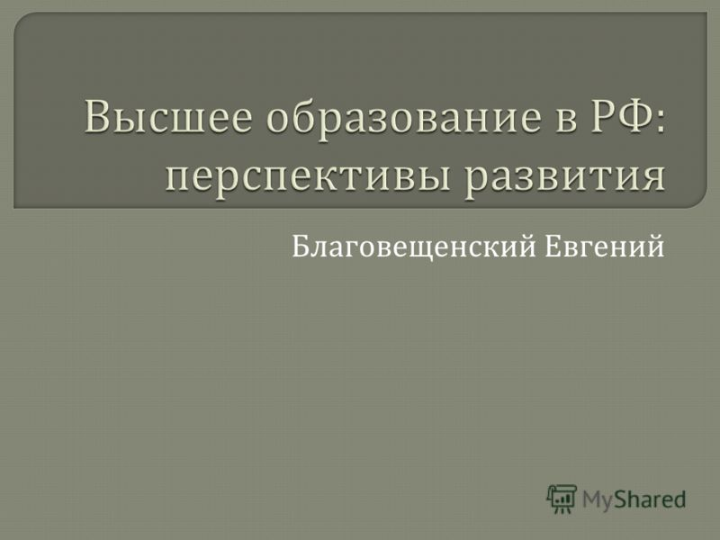 Высшее образование в РФ : перспективы развития Благовещенский Евгений