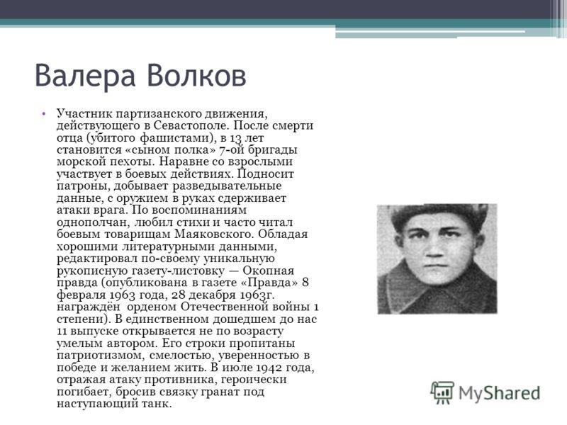 Валера Волков Участник партизанского движения, действующего в Севастополе. После смерти отца (убитого фашистами), в 13 лет становится «сыном полка» 7-