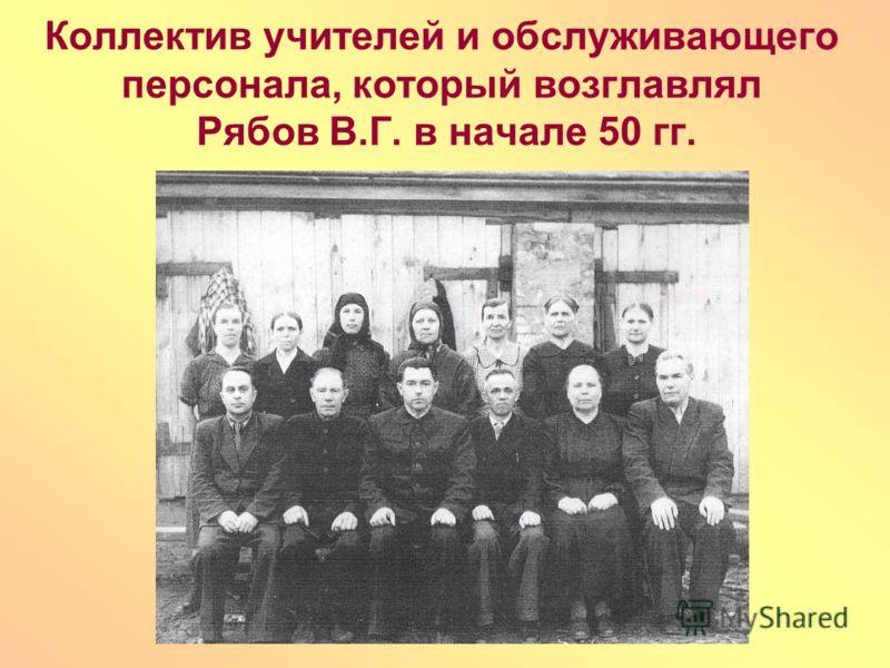 Коллектив учителей и обслуживающего персонала, который возглавлял Рябов В.Г. в начале 50 гг.