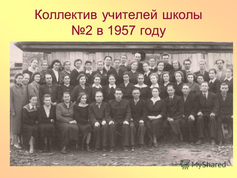 Коллектив учителей школы 2 в 1957 году