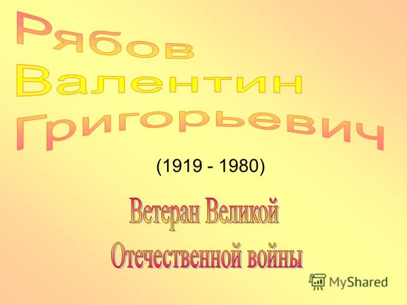 (1919 - 1980)