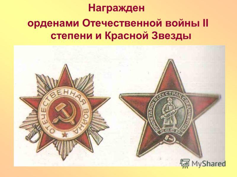 Награжден орденами Отечественной войны II степени и Красной Звезды