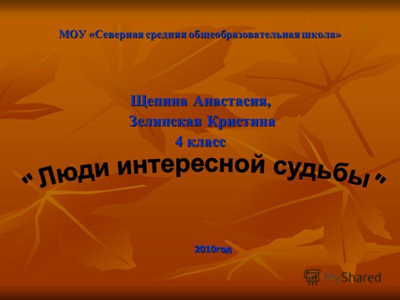 МОУ «Северная средняя общеобразовательная школа» Щепина Анастасия, Зелинская Кристина 4 класс 2010год