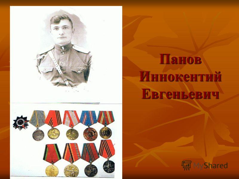 Панов Иннокентий Евгеньевич