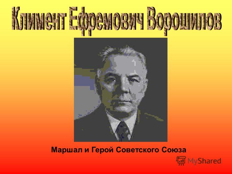 Маршал и Герой Советского Союза