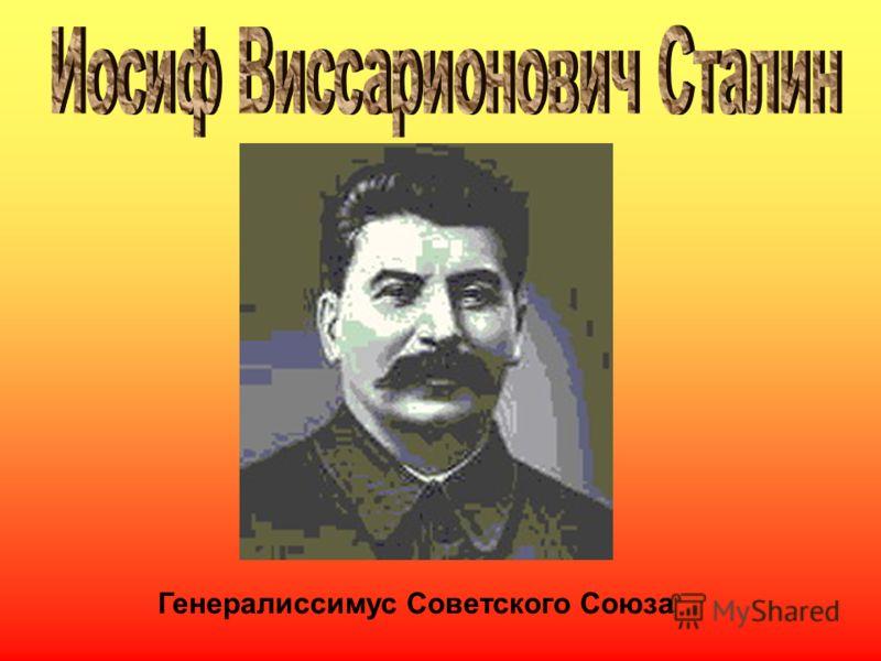 Генералиссимус Советского Союза