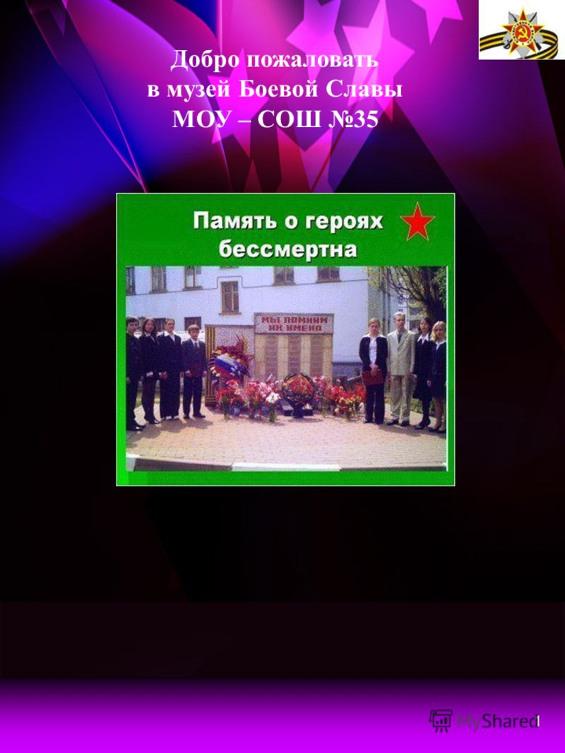 Добро пожаловать в музей Боевой Славы МОУ – СОШ 35 1
