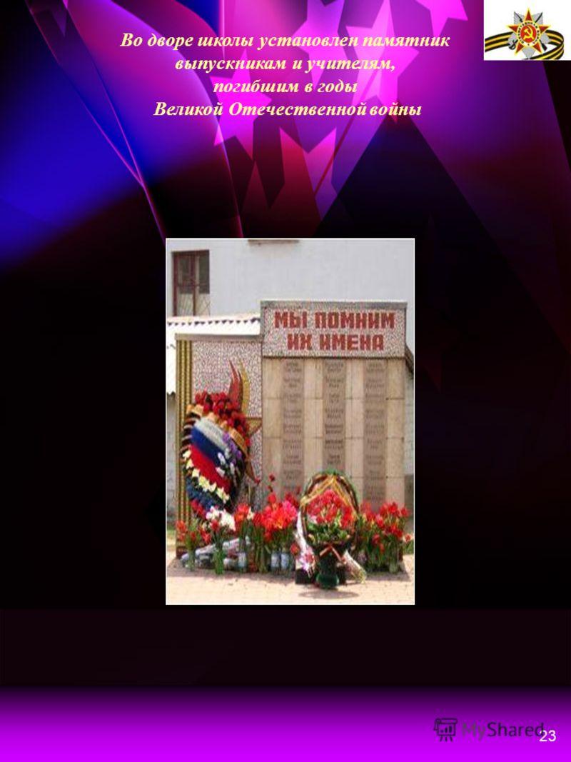 Во дворе школы установлен памятник выпускникам и учителям, погибшим в годы Великой Отечественной войны 23