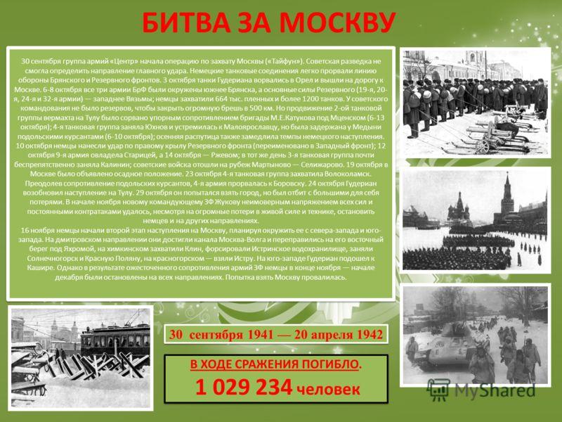 30 сентября группа армий «Центр» начала операцию по захвату Москвы («Тайфун»). Советская разведка не смогла определить направление главного удара. Немецкие танковые соединения легко прорвали линию обороны Брянского и Резервного фронтов. 3 октября тан