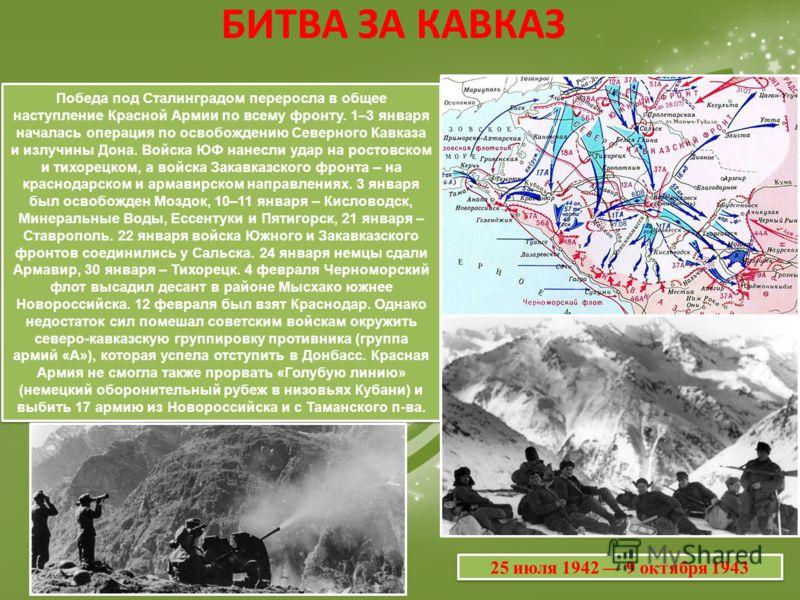 Победа под Сталинградом переросла в общее наступление Красной Армии по всему фронту. 1–3 января началась операция по освобождению Северного Кавказа и излучины Дона. Войска ЮФ нанесли удар на ростовском и тихорецком, а войска Закавказского фронта – на