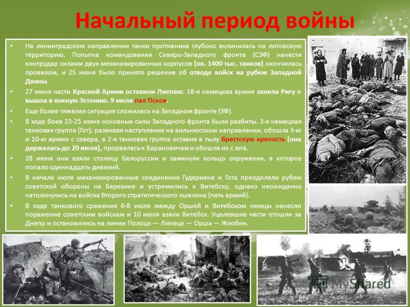 Начальный период войны На ленинградском направлении танки противника глубоко вклинилась на литовскую территорию. Попытка командования Северо-Западного фронта (СЗФ) нанести контрудар силами двух механизированных корпусов (ок. 1400 тыс. танков) окончил