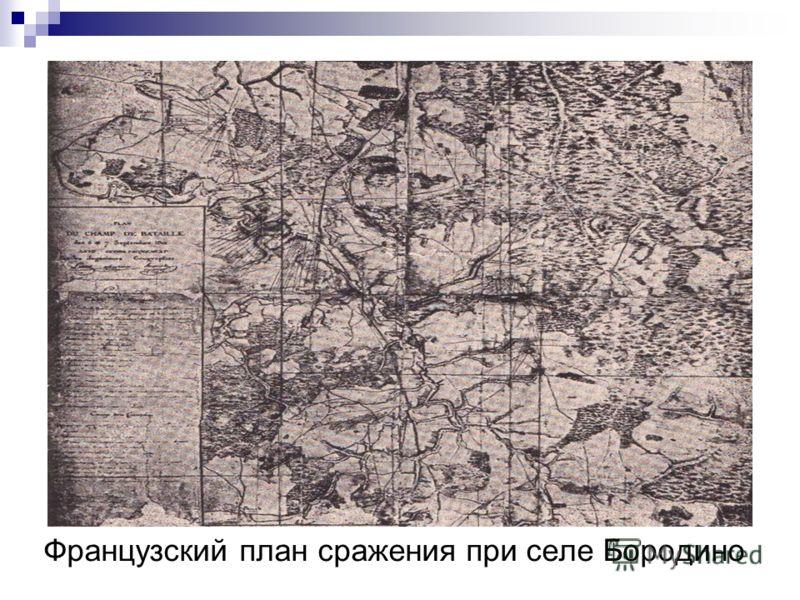 Французский план сражения при селе Бородино