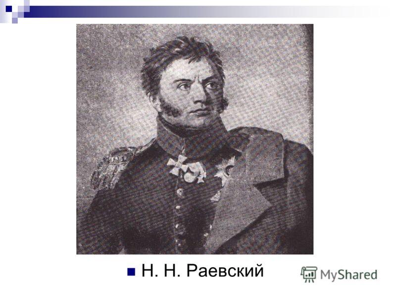 Н. Н. Раевский