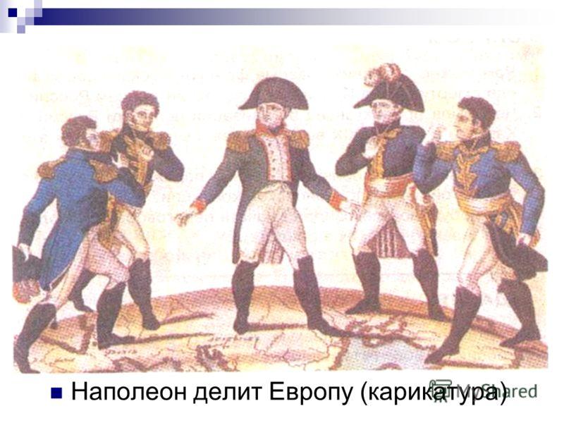 Наполеон делит Европу (карикатура)
