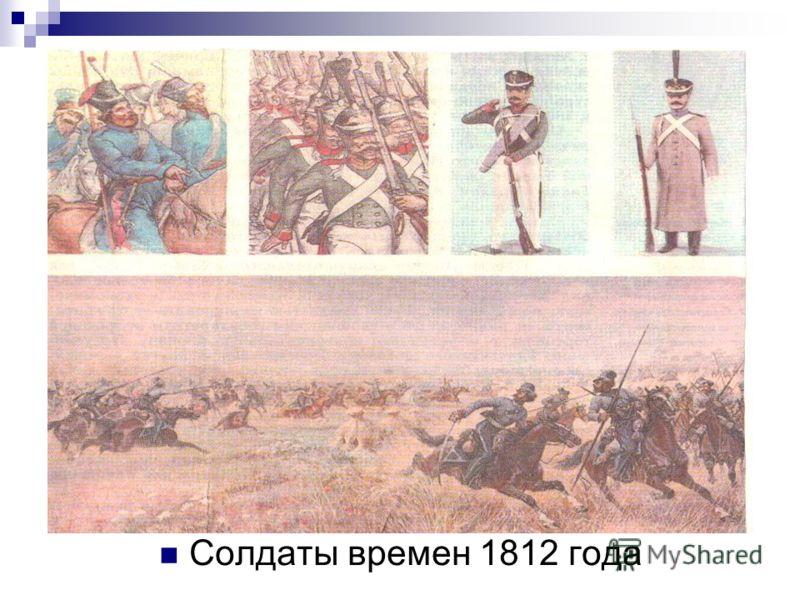 Солдаты времен 1812 года