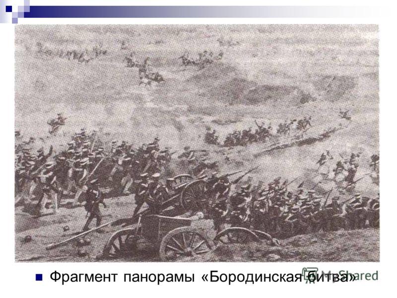 Фрагмент панорамы «Бородинская битва»