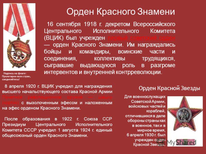 16 сентября 1918 г. декретом Всероссийского Центрального Исполнительного Комитета (ВЦИК) был учрежден первый советский орден орден Красного Знамени. Им награждались бойцы и командиры, воинские части и соединения, коллективы трудящихся, сыгравшие выда