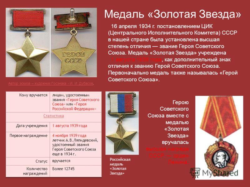 16 апреля 1934 г. постановлением ЦИК (Центрального Исполнительного Комитета) СССР в нашей стране была установлена высшая степень отличия звание Героя Советского Союза. Медаль «Золотая Звезда» учреждена 1 августа 1939 года, как дополнительный знак отл