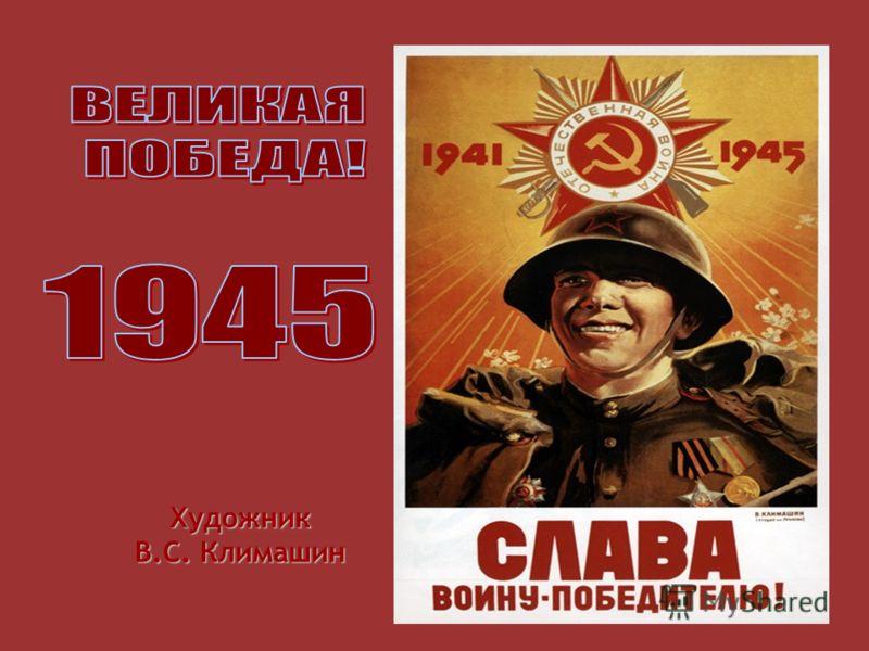 Художник В.С. Климашин