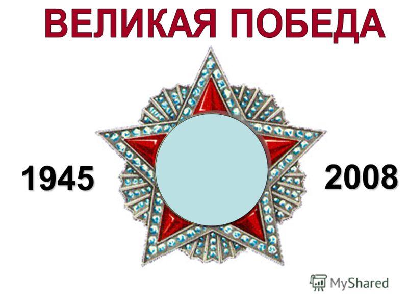 1945 2008