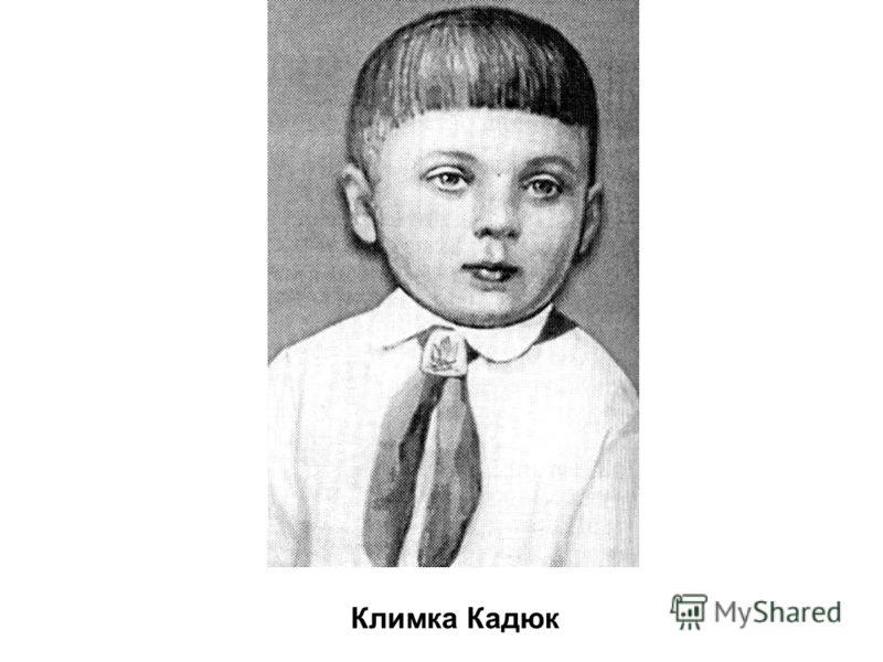 Климка Кадюк