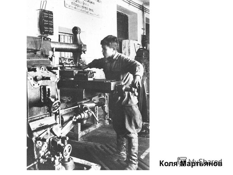 Завод «Серп и молот» Коля Мартьянов