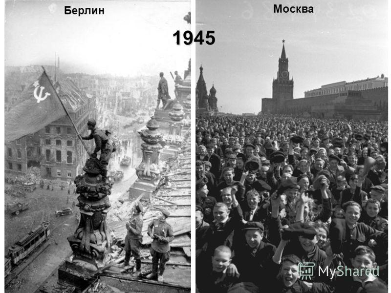 Берлин Москва1945