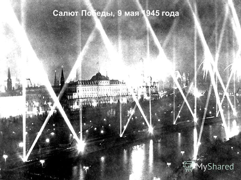 Салют Победы, 9 мая 1945 года