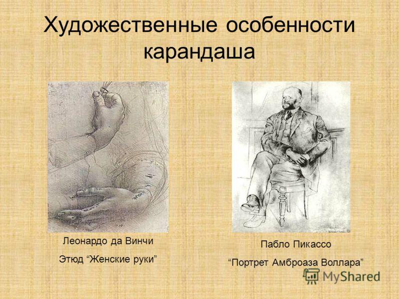 Художественные особенности карандаша Леонардо да Винчи Этюд Женские руки Пабло Пикассо Портрет Амброаза Воллара