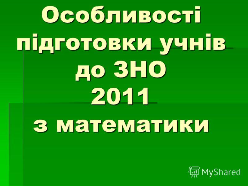 Особливості підготовки учнів до ЗНО 2011 з математики