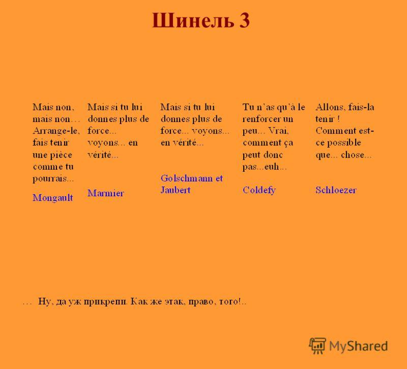 Шинель 3