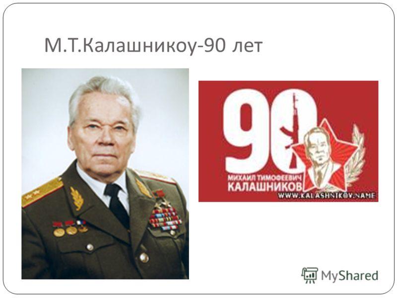 М. Т. Калашникоу -90 лет