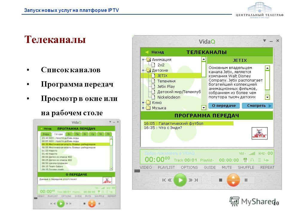 10 Телеканалы Список каналов Программа передач Просмотр в окне или на рабочем столе Запуск новых услуг на платформе IPTV