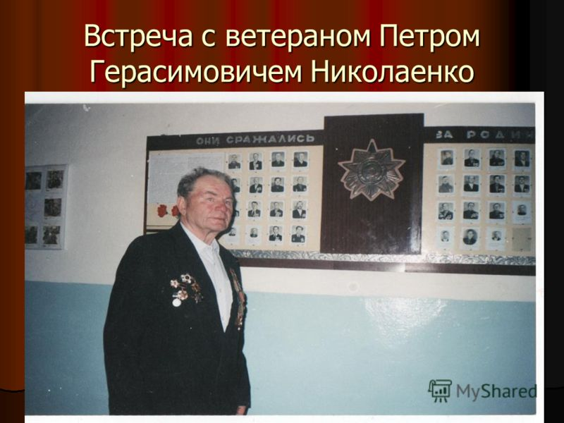 Встреча с ветераном Петром Герасимовичем Николаенко