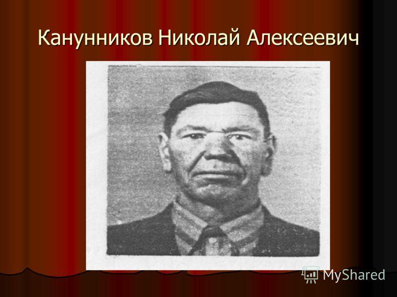 Канунников Николай Алексеевич