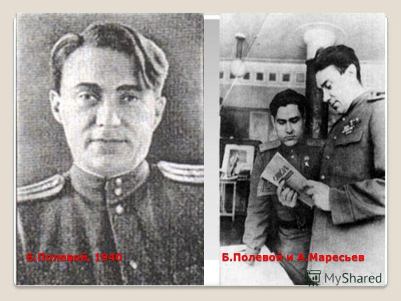 Б.Полевой, 1940 Б.Полевой и А.Маресьев