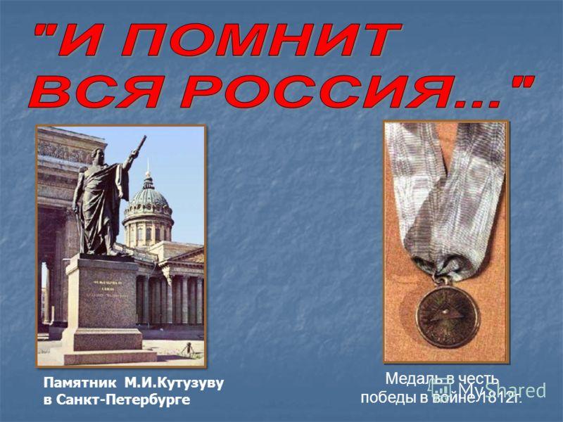 Памятник М.И.Кутузуву в Санкт-Петербурге Медаль в честь победы в войне 1812г.