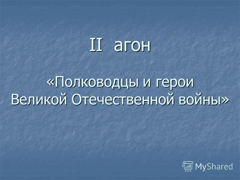 II агон «Полководцы и герои Великой Отечественной войны»