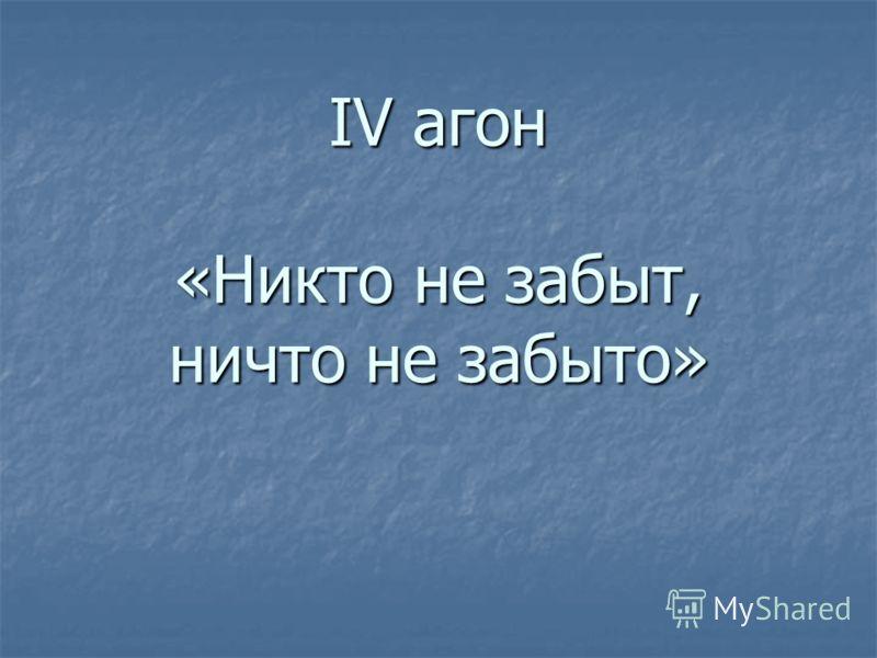 IV агон «Никто не забыт, ничто не забыто»