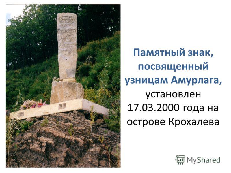 Памятный знак, посвященный узницам Амурлага, установлен 17.03.2000 года на острове Крохалева