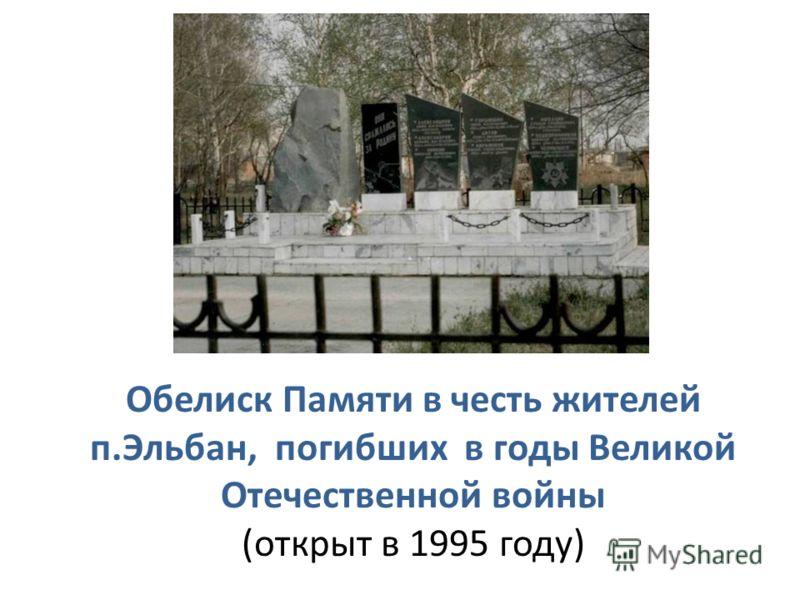 Обелиск Памяти в честь жителей п.Эльбан, погибших в годы Великой Отечественной войны (открыт в 1995 году)