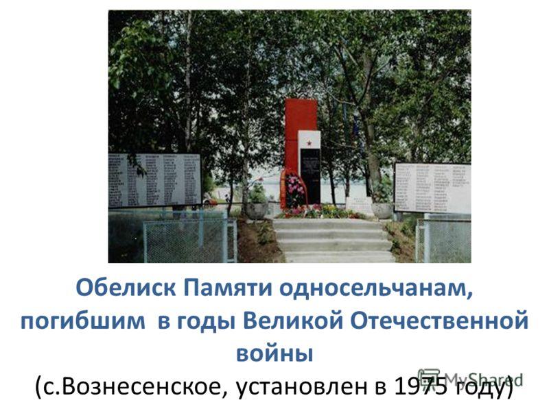 Обелиск Памяти односельчанам, погибшим в годы Великой Отечественной войны (с.Вознесенское, установлен в 1975 году)