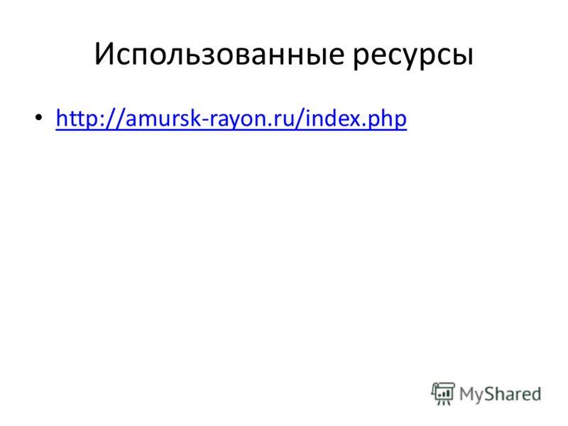 Использованные ресурсы http://amursk-rayon.ru/index.php